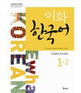 Ewha Korean 1-2 Textbook - English version (Downloadable audios on the web)