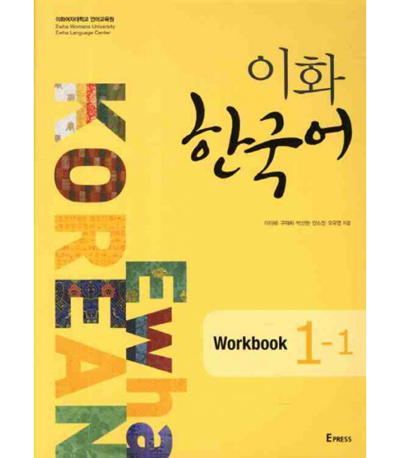 Ewha Korean 1-1 Workbook (Downloadable audios on the web)