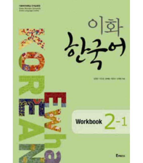Ewha Korean 2-1 Workbook