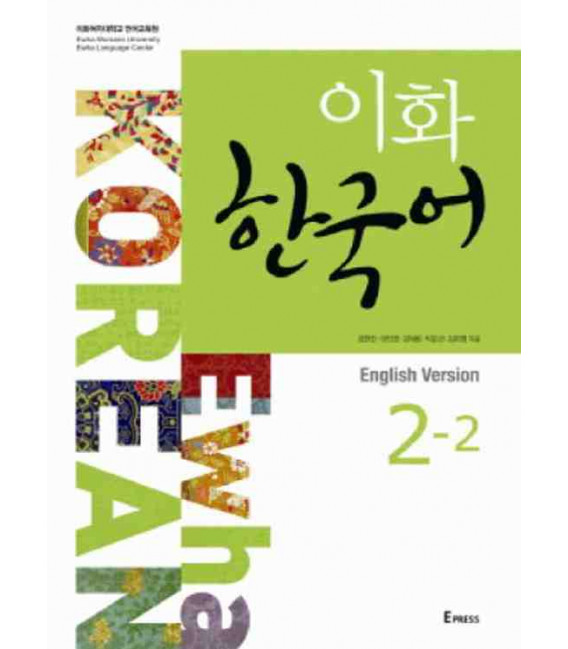 Ewha Korean 2-2 Textbook - English version (Downloadable audios on the web)