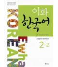 Ewha Korean 2-2 Textbook - English version (Downloadable audios on the web)