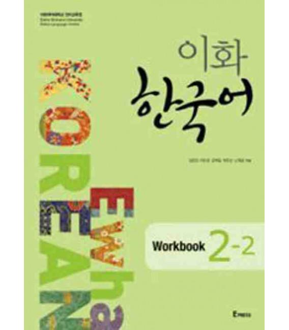 Ewha Korean 2-2 Workbook