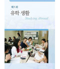 Ewha Korean 3-1 Textbook (Downloadable audios on the web)
