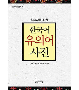 Korean Synonym Dictionary for Korean Language Learners (Korean monolingual Dictionary)
