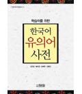 Korean Synonym Dictionary for Korean Language Learners (Diccionario solo en coreano)