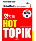 Hot Topik 2 - New Topik 2 Actual Test (Inclus CD-Mp3)