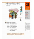 Hello Korean 1 (English Edition- book+1 CD)- Sound Track recorded by Joon Gi Lee